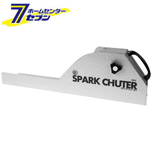【送料無料】スパークシューター SSC-001 藤原産業 [補助具 高速切断機 火花]