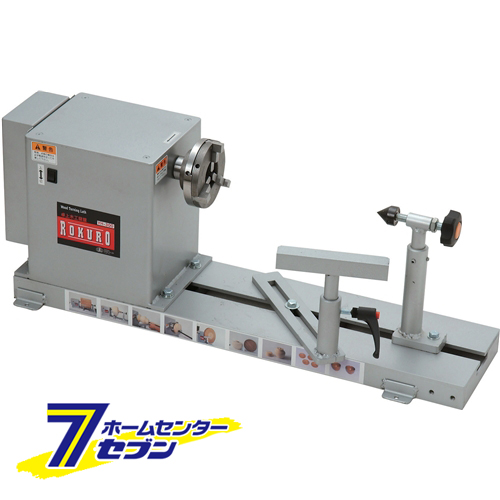 木工旋盤ROKURO YH-300 藤原産業 [電動工具 切断 切削]