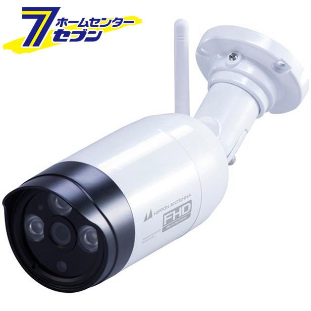 【送料無料】 増設用ワイヤレスカメラ SC05ST用 SCWP06FHD 日本アンテナ [防犯カメラ 監視カメラ]