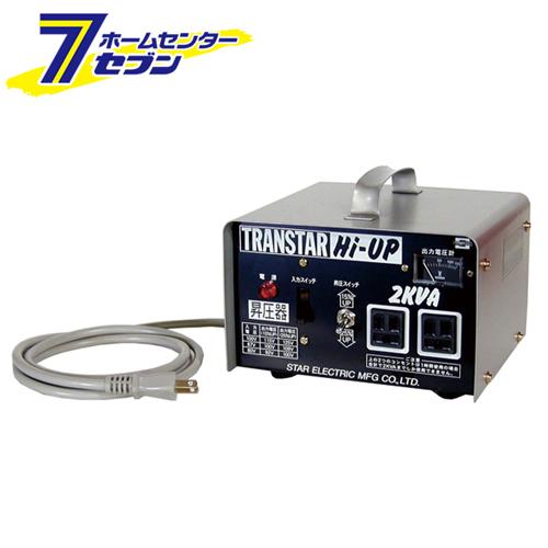 昇圧器 ハイアップ SHU-20D スター電器製造 [電動工具 電工ドラム コード 変圧器]