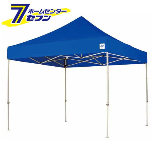 【送料無料】テント DX25BL デラックスシリーズ ブルー (2.5m×2.5m) スチール  イージーアップテント [dx25bl 簡単 軽量 アウトドア イベント 屋外 野外 日除け]