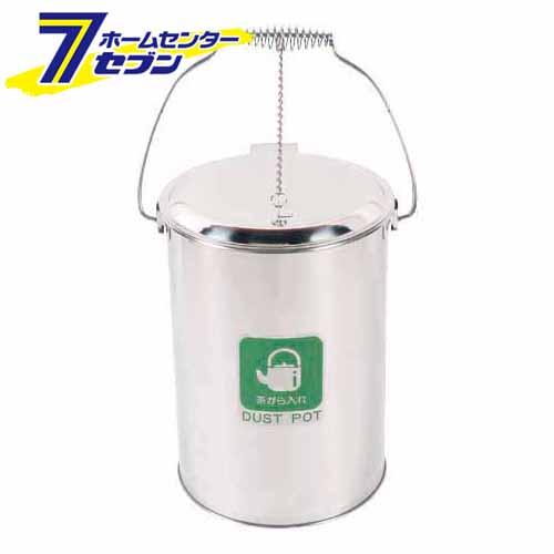 【送料無料】 山崎産業 ダストポットST-10(内容器付)