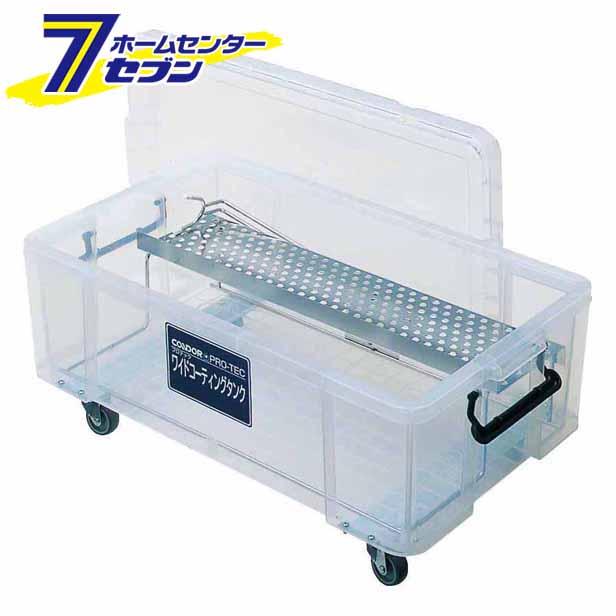 山崎産業 プロテックワイドコーティングタンク60 C296-060X-MB