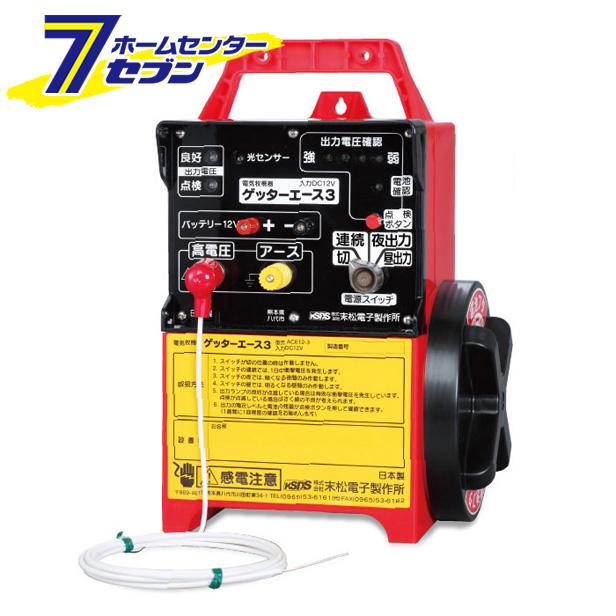 68)(末松電子)完全防雨型電気牧柵器(屋外仕様)ゲッターエース3(ACE12-3)【キャッシュレス5%還元】