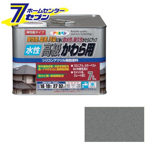 アサヒペン 水性高級かわら用 7L 日本瓦銀≪アサヒペン ペンキ 水性 瓦 塗装≫