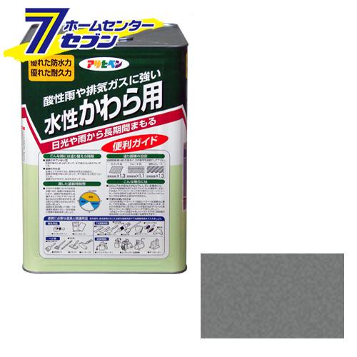【送料無料】 アサヒペン 水性かわら用 14L 日本瓦銀≪アサヒペン ペンキ 水性 瓦 塗装≫