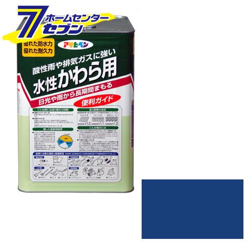 【送料無料】 アサヒペン 水性かわら用 14L スカイブルー≪アサヒペン ペンキ 水性 瓦 塗装≫