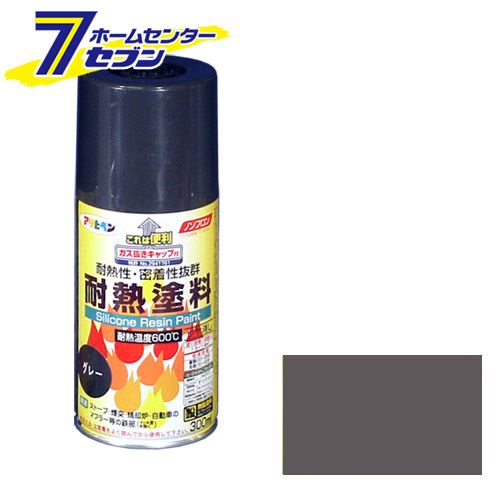 耐熱塗料スプレー 300ml グレー アサヒペン スプレー 焼却炉 ストーブ 耐熱塗料 マフラー 煙突 安い セール