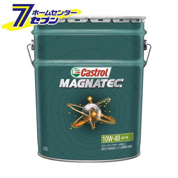 Magnatec マグナテック SN 10W-40 (20L) カストロール【キャッシュレス5%還元】