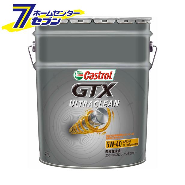 【送料無料】 GTX ULTRACLEAN 5W-40 (20L) カストロール [エンジンオイル]