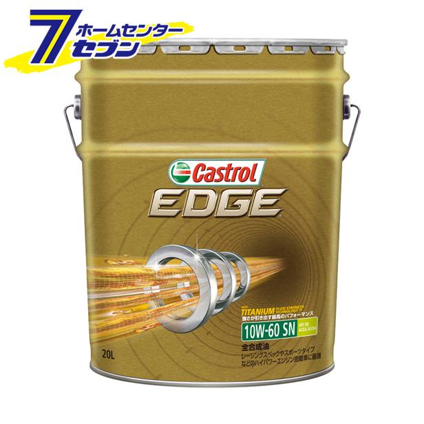 【送料無料】EDGE エッジ SN 10W-60 (20L) カストロール