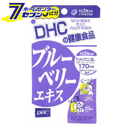 DHC ブルーベリーエキス 20日分 アウトレット 40粒 dhc サプリ 健康補助食品 OUTLET SALE ブルーベリー 栄養補助食品 健康食品 サプリメント
