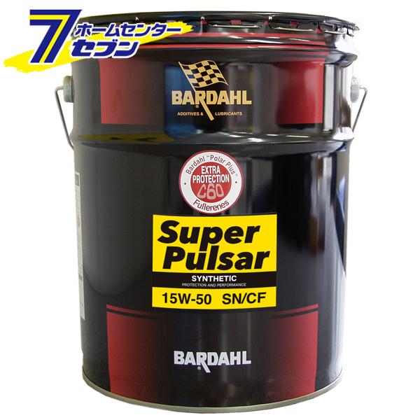 【送料無料】BARDAHL(バーダル) スーパーパルサー N 部分合成油 API:SN/CF SAE:15W-50 容量:20Lペール BARDAHL [自動車 エンジンオイル]