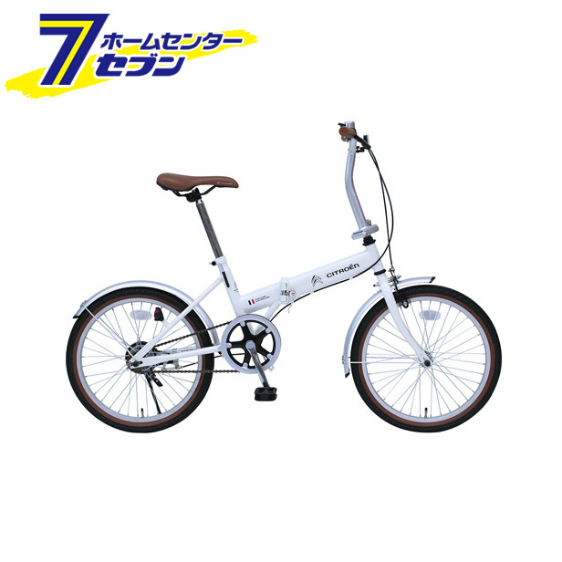 CITROEN FDB20G/シトロエン20インチ折畳自転車 ホワイト MG-CTN20G ミムゴ [折り畳み おりたたみ じてんしゃ]