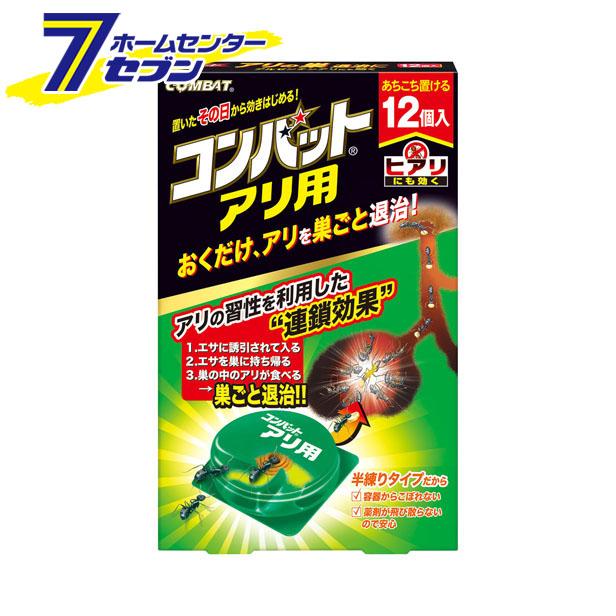 ※アウトレット品 キンチョウ 殺虫剤 アリ用コンバットα 12個入 お買い得品 害虫駆除 蟻対策