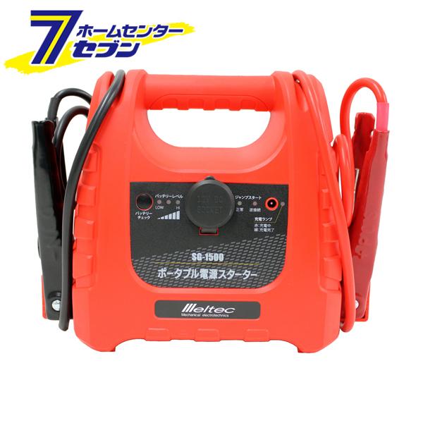 ポータブル電源スターター SG-1500 大自工業 [コンパクトタイプ 出力300A]【キャッシュレス5%還元】