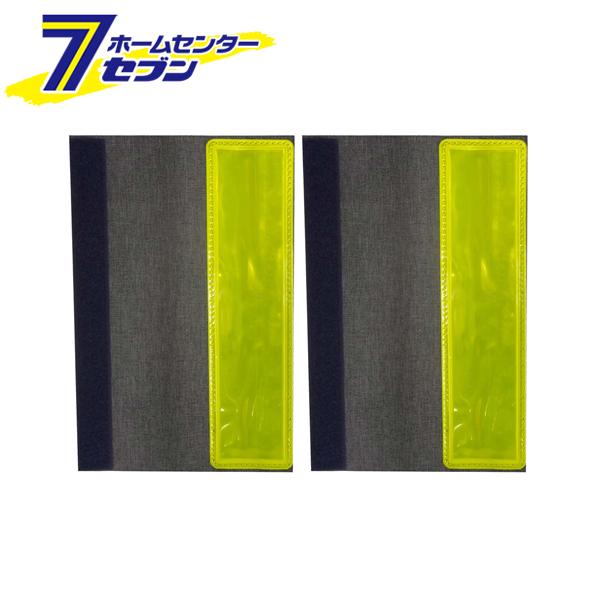 ミズケイ フルハーネス用反射ベルト2枚入 黄 2枚入 フルハーネス 反射 選択 ベルト 現場 工事 ご予約品 作業 ランドセル 交通安全