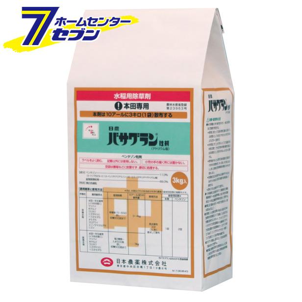 バサグラン粒剤 3kg (ケース販売) BASF [農薬 除草剤 殺虫剤 農薬 粒剤]