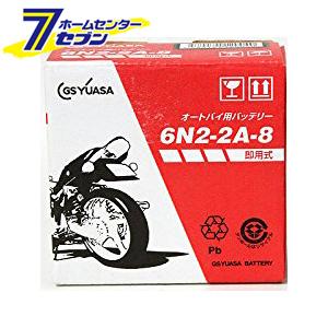 バイク用バッテリー 解放式 6N2-2A-8 ジーエス・ユアサ [バッテリー液別(液同梱) オートバイ gsユアサ]