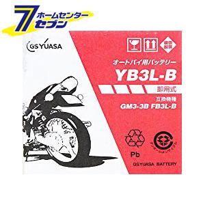 バイク用バッテリー 解放式 YB3L-B ジーエス・ユアサ [バッテリー液別(液同梱) オートバイ gsユアサ]