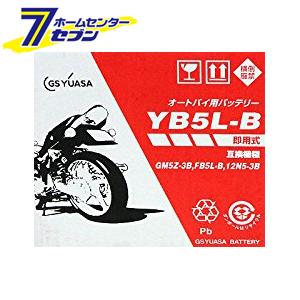 バイク用バッテリー 解放式 YB5L-B ジーエス・ユアサ [バッテリー液別(液同梱) オートバイ gsユアサ]