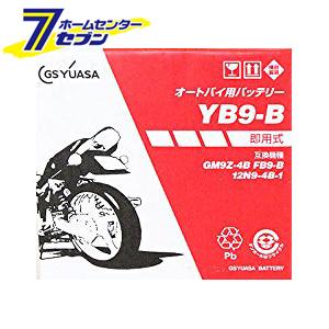 バイク用バッテリー 解放式 YB9-B ジーエス・ユアサ [バッテリー液別(液同梱) オートバイ gsユアサ]