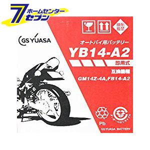バイク用バッテリー 解放式 YB14-A2 ジーエス・ユアサ [バッテリー液別(液同梱) オートバイ gsユアサ]