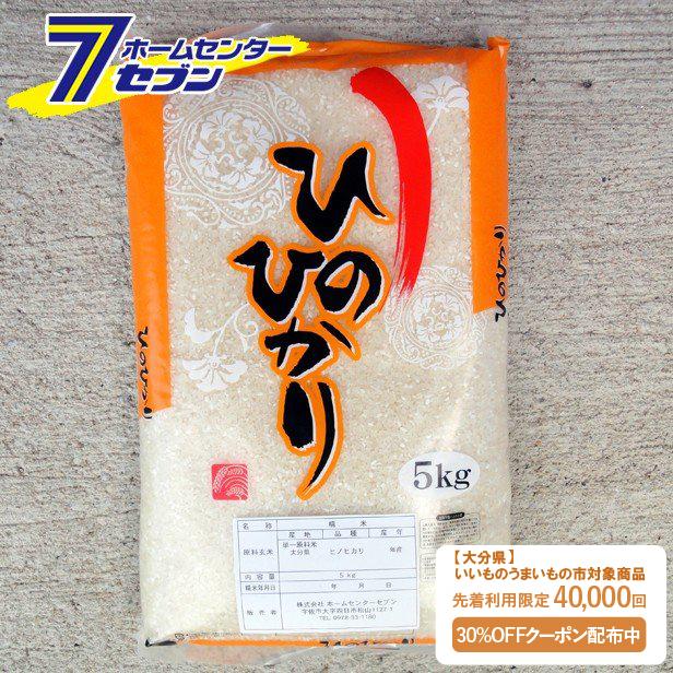 大分県産 ひのひかり 10kg(5kg×2袋)単一原料米 令和2年産 新米 精米