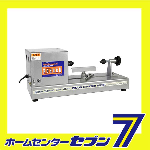 卓上型木工旋盤 ROKURO YH-200 藤原産業 [電動工具 切断 切削]
