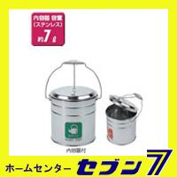 【送料無料】 山崎産業 ダストポットST-8(内容器付)