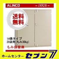 もみ保管庫 JXR28 もみ30kg×28袋用 アルインコ [14俵用 米っとさん 米収納庫 組立式 jxr28]【メーカー直送:代引き不可】