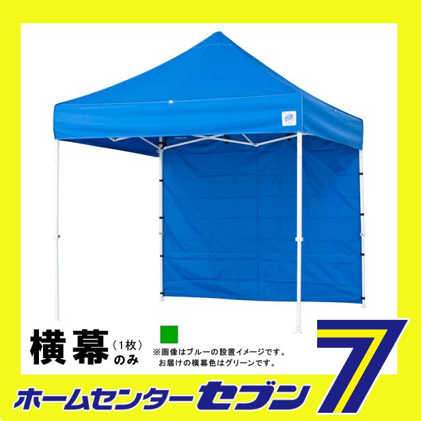 【送料無料】テント 横幕(DX25/DXA25用) EZS25GR 標準色 短辺用 グリーン (2.5m×1.95m) 1枚 イージーアップテント [ezs25gr 横幕のみ 取替 張替 テント幕 テント用品 アウトドア イベント]
