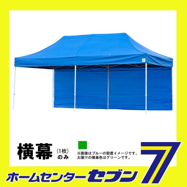 【送料無料】テント 横幕(DX45/DXA45用) EZS45GR 標準色 長辺用 グリーン (4.5m×2.15m) 1枚 イージーアップテント [ezs45gr 横幕のみ 取替 張替 テント幕 テント用品 アウトドア イベント]