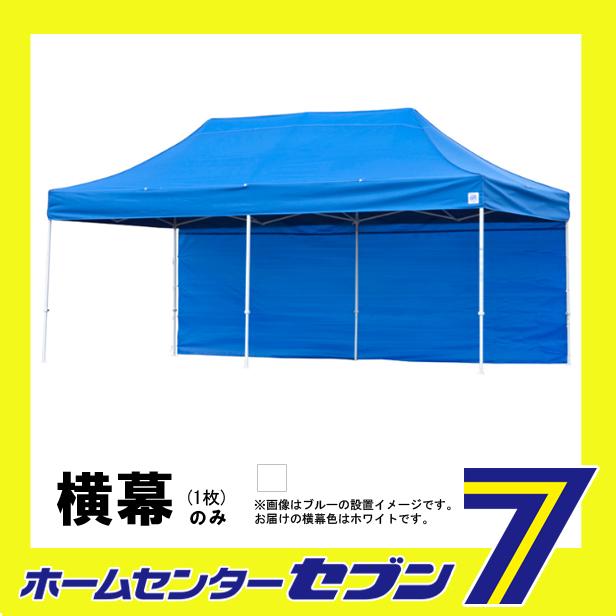 【送料無料】テント 横幕(DX45/DXA45用) EZS45WH 標準色 長辺用 ホワイト (4.5m×2.15m) 1枚 イージーアップテント [ezs45wh 横幕のみ 取替 張替 テント幕 テント用品 アウトドア イベント]