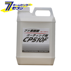 クリスタルプロセス フッ素樹脂コーティング剤 CP510F 業務用 2L [品番:C06200] クリスタルプロセス [洗車用品 ボディーコーティング]【キャッシュレス5%還元】