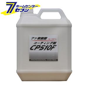 クリスタルプロセス フッ素樹脂コーティング剤 CP510F 業務用 4L [品番:C06400] クリスタルプロセス [洗車用品 ボディーコーティング]【キャッシュレス5%還元】【hc8】
