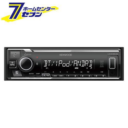 CDメインユニット U340BMS ケンウッド [USB/iPod/Bluetooth/MP3/WMA/AAC/WAV/FLAC対応/1din/カーAV/カーエレクトロニクス/カー用品]【キャッシュレス5%還元】