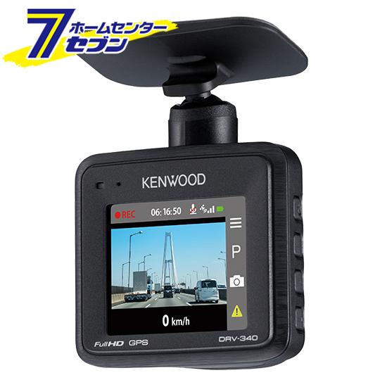 ドライブレコーダー DRV-340 ケンウッド KENWOOD [2.0V型 FULL Hi-Vision 1920×1080画素 ドラレコ カー用品 安全用品]【キャッシュレス5%還元】