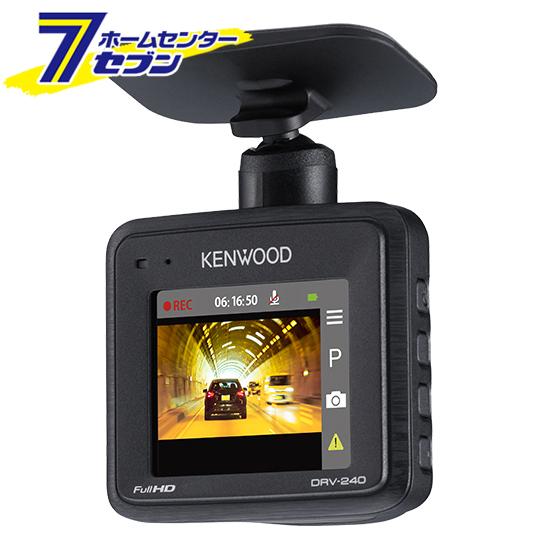 ドライブレコーダー DRV-240 ケンウッド KENWOOD [2.0V型 FULL Hi-Vision 1920×1080画素 ドラレコ カー用品 安全用品]【キャッシュレス5%還元】