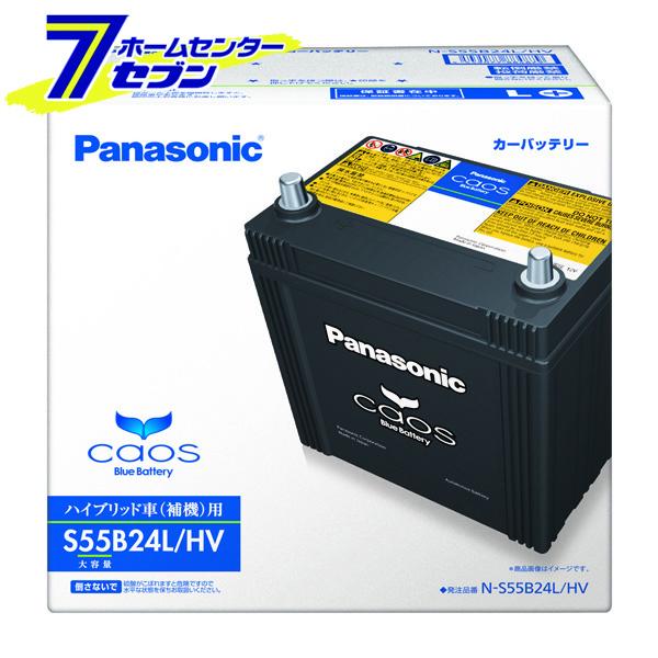 【送料無料】 カオス バッテリー N-S55B24L/HV パナソニック [ハイブリッド車(補機)用]