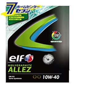 elf MOLYGRAPHITE ALLEZ 10W40 部分合成油 20Lペール エルフ [エンジンオイル 自動車]