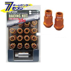 WORK ワーク ロングタイプロックナットセット 軽量レーシングナット オレンジ 19HEX M12×P1.5 全長50mm WORK [ホイールパーツ ロックナットセット]【キャッシュレス5%還元】
