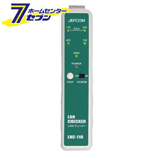【エントリーでポイント5倍~】【送料無料】LANチェッカー LNC-110 ジェフコム [作業工具 電設工具 LAN工具]【ポイントUP:2019年4月9日pm20時~4月16日am1時59】