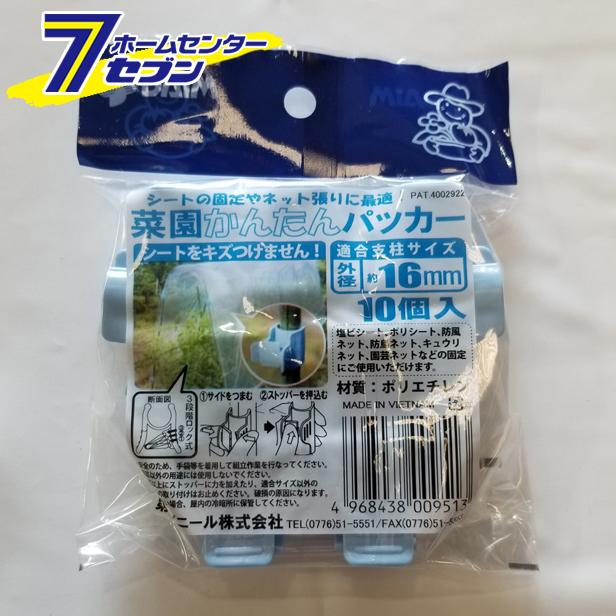 第一ビニール 菜園かんたんパッカー φ16mm用 ストア 10P 園芸用品 パッカー 贈り物 農業資材