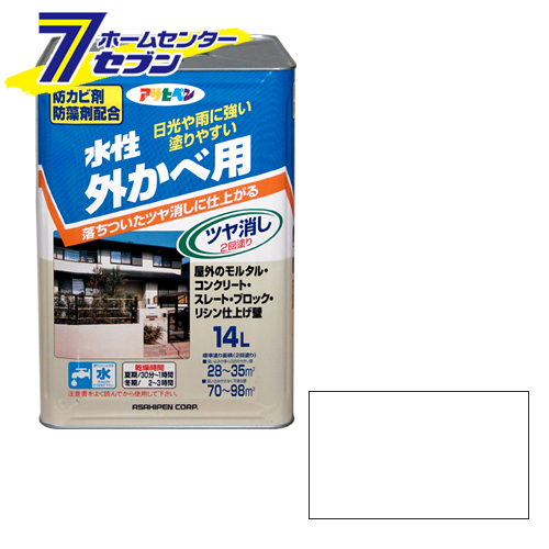 水性外カベ用(ツヤ消し) 14L ホワイト アサヒペン [水性塗料 外カベ 外壁 外壁水性塗料 塗装用品 塗装塗料]【キャッシュレス5%還元】
