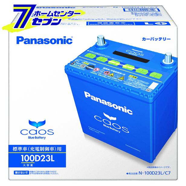 あす楽 カオス 100D23L/C7 カーバッテリー パナソニック 標準車 充電制御車用 代引手数料無料 日本国内送料無料 新品