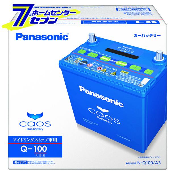 あす楽 カオス N-Q100/A3 アイドリングストップ車用 カーバッテリー パナソニック 代引手数料無料 日本国内送料無料