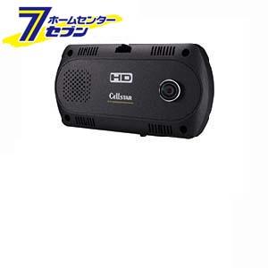 ツインカメラ搭載 ドライブレコーダー CSD-390HD セルスター [ドラレコ 日本製 cellstar]【キャッシュレス5%還元】