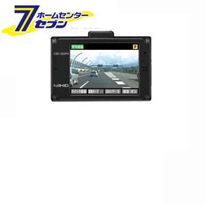 ディスプレイ搭載 ドライブレコーダー CSD-560FH セルスター [ドラレコ 日本製 cellstar]【キャッシュレス5%還元】