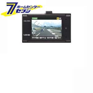 ディスプレイ搭載 GPS内蔵 ドライブレコーダー CSD-570FH セルスター [ドラレコ 日本製 cellstar]【キャッシュレス5%還元】